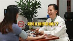 【军视问答】自己测血压 这些要点你都做到了吗?
