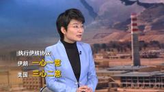 苏晓晖:最高领袖公开表态 伊朗强硬派对美国和伊核协议的质疑正在集中发酵