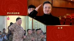 【軍營大拜年】云聚會 伊木河官兵與閻維文老師合唱經典軍歌
