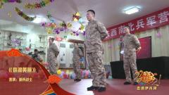 【军营大拜年】新年联欢 新战士跳起欢快的舞蹈