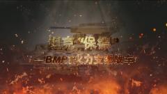 """《军事科技》20210223 坦克的""""保镖""""——BMPT火力支援战车"""