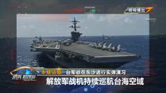 《防务新观察》20210223 台军欲在东沙进行实弹演习 解放军战机持续巡航台海空域