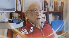 【影像志】新四军老战士:铁心向党永葆本色