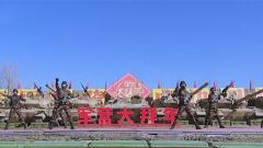【军营大拜年】雪域战神 冲锋在强国强军的路上