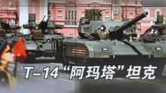 俄军工总师:T-14坦克将于明年向俄军批量交付
