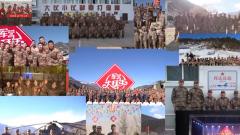 【军营大拜年】川藏沿线官兵祝福祖国母亲新年好!