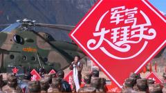 【军营大拜年】《再唱天上的洗衣歌》献给亲爱的阿妈中国