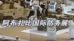 【第15届阿布扎比国际防务展开幕】中国军工企业携多款明星产品再度亮相