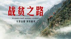 重磅微纪录片《战贫之路》