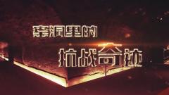 《军迷行天下》20210224 窑洞里的抗战奇迹