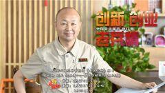 预告:《老兵你好》本期播出《创新 创业 老兵情——全国劳动模范 杨红涛》