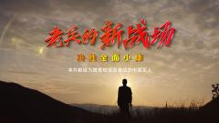 微电影《另一个战场》:复员军人的脱贫攻坚之路