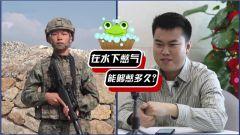 """军视""""会客厅"""":""""蛙人""""出没请注意!来看神秘的蛙人部队有多厉害"""