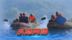 【直击演训场】山野密林 特战队员水陆两栖多课目演练