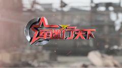 《军迷行天下》20210303 走进中国军用光学摇篮