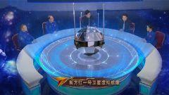 72面体重173公斤 它比苏美法日四国首颗卫星总重量多29.8公斤