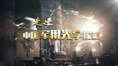 预告:《军迷行天下》本期播出《走进中国军用光学摇篮》