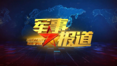 《军事报道》20210303中央军委印发《关于在全军开展党史学习教育的通知》