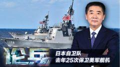 论兵·日本讨好美国?去年一年为美舰机护卫25次