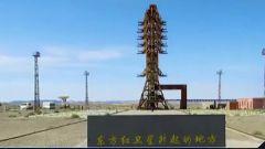 """""""功勋发射场""""1996年退役 曾执行44次任务发射28次卫星"""