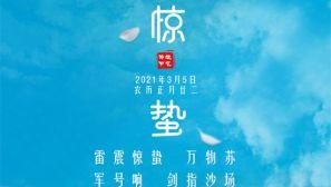 海报|今日惊蛰  赶赴火热练兵场