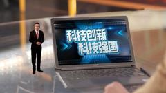 【两会直通车】媒体观察员:提高科技创新能力 强化国家战略科技力量