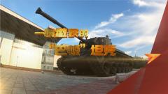 """《军迷行天下》20210310 一辆缴获的""""巴顿""""坦克"""
