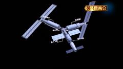 【聚焦两会】全国政协委员周建平:中国空间站建设转入任务实施阶段