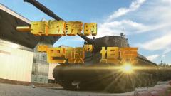 """预告:《军迷行天下》本期播出《一辆缴获的""""巴顿""""坦克》"""