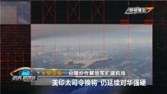 《防务新观察》20210311 台媒炒作解放军扩建机场 美印太司令换将 仍延续对华强硬
