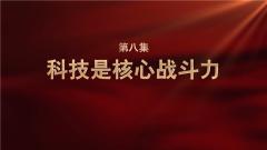 《强军一席话》第八集 科技是核心战斗力