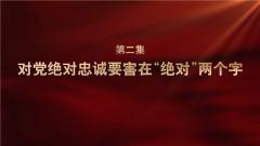 """《强军一席话》第二集 对党绝对忠诚要害在""""绝对""""两个字"""