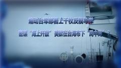 """《军事制高点》20210313煽动台军部署上千枚反舰导弹 密谋""""海上歼敌""""美欲在台海布下""""局中局""""?"""