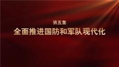 《强军一席话》第五集 全面推进国防和军队现代化