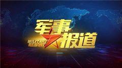 《军事报道》20210312技战术融合 雪上课目连贯考核