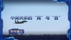 """《军事制高点》20210314 中美关系的""""竞""""与""""合"""""""