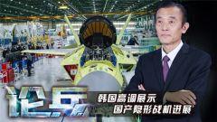 论兵·韩国高调展示国产隐形战机 有何意图?