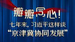 """七年来,习近平这样谈""""京津冀协同发展"""""""