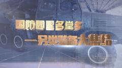 《军迷行天下》20210317 国防园里名堂多——另类装备大集结