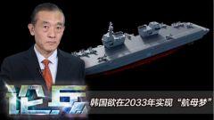 论兵·韩国执意推进航母建造计划 这是较的什么劲?