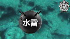 【军视100秒】水雷知多少?