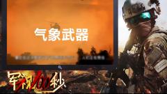 【军视100秒】气象武器