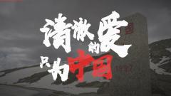 MV|献给边防军人的歌——清澈的爱只为中国
