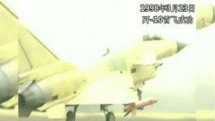 歼-10首飞成功23周年