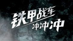 《军事纪实》20210323《铁甲战车冲冲冲》