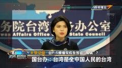"""《防务新观察》20210324 台F-5擦撞双机坠毁欲""""甩锅""""? 国台办:台湾是全中国人民的台湾"""