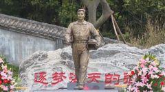 张超烈士纪念园在湖南岳阳落成揭幕