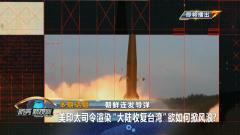 """《防务新观察》20210326 朝鲜连发导弹 美印太司令渲染""""大陆收复台湾""""欲如何掀风浪?"""