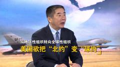 """杜文龙:欲把""""北约""""变成""""球约"""" 美议员鼓吹将台湾纳入""""北约+"""""""