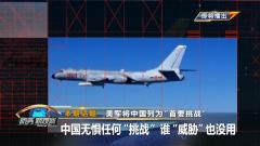 """《防务新观察》20210330 美军将中国列为""""首要挑战"""" 中国无惧任何""""挑战"""" 谁""""威胁""""也没用"""